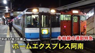 特急ホームエクスプレス阿南号に往復乗車 牟岐線の通勤特急 2019.1.4