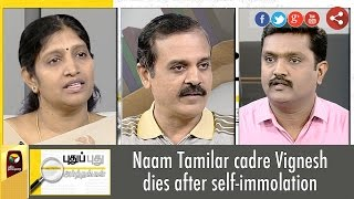 Puthu Puthu Arthangal: Naam Tamilar cadre Vignesh dies (17/09/2016) | Puthiyathalaimurai TV