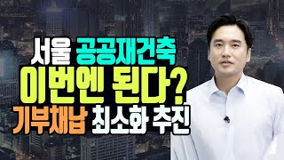 서울 공공재건축 이번엔 된다? 기부채납 최소화 추진 […