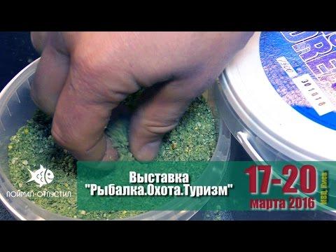 Часть 4. Стенд FISH DREAM - Рыболовная выставка в Киеве