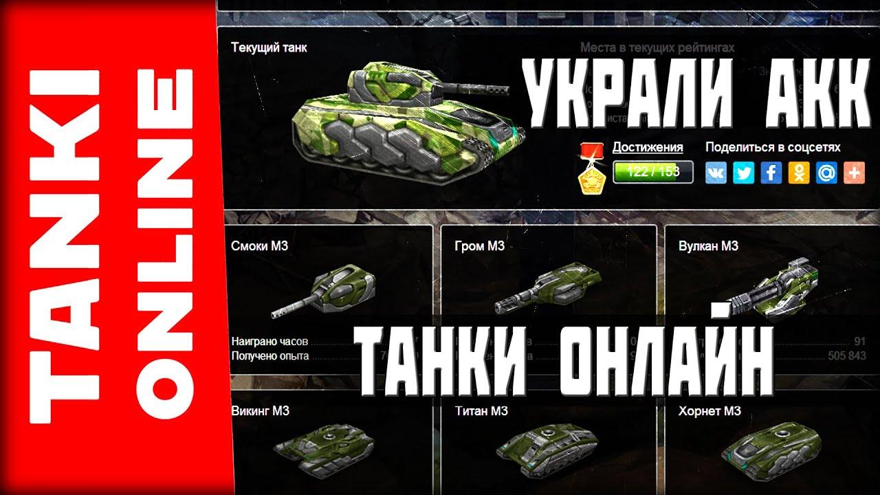 Что делать когда украли аккаунт в танках