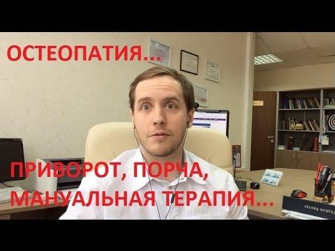 Врач остеопат в Москве Карев Александр Римерович