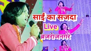 साईं का सजदा /Sai ka sajda/New video Nitin dubey live in brajrajnagar Sai sandhya/22-11-18