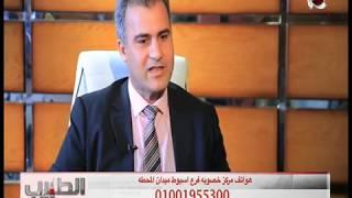 الطبيب - النصائح المهمة بعد اجراء عملية الحقن المجهرى .. مع د/ عبد المنصف صديق