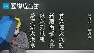 香港理大之戰、新疆再教育營內幕、以色列屯墾不違法、威尼斯大洪水|國際值日生 EP18