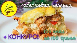 Ешь и Худей! Настоящая Вкуснятина Из Кабачков - Кабачковая Лазанья + Конкурс! ПП Рецепт