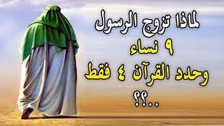 هل تعلم ..لماذا تزوج النبي ﷺ  9 نساء بينما حدد القرآن 4 زوجات فقط لأمته  ..؟ هل لشهوة ام لغيرة ؟