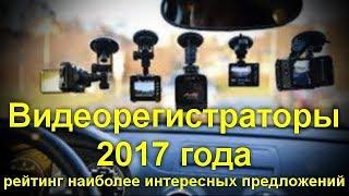 Видеорегистраторы 2017 года.Рейтинг наиболее интересных предложений.