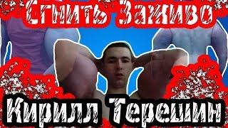 Кирилл Терешин. Что его ждет в будущем?