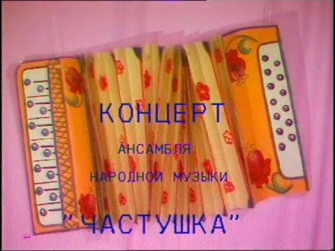 Концерт ансамбля Частушка в г. Находка ©1990