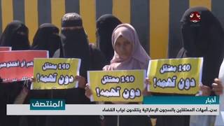 عدن..أمهات المعتقلين بالسجون الإماراتية ينتقدون غياب القضاء   فيصل علي    يمن شباب