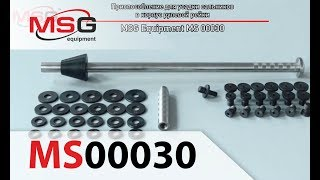 MSG MS00030 - Приспособление для усадки сальников в гидроцилиндр рулевой рейки