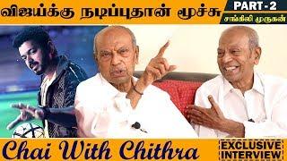விஜய்க்கு நடிப்புதான் மூச்சு | Chai with Chithra | Sangili Murugan | Part 2 | Exclusive Interview