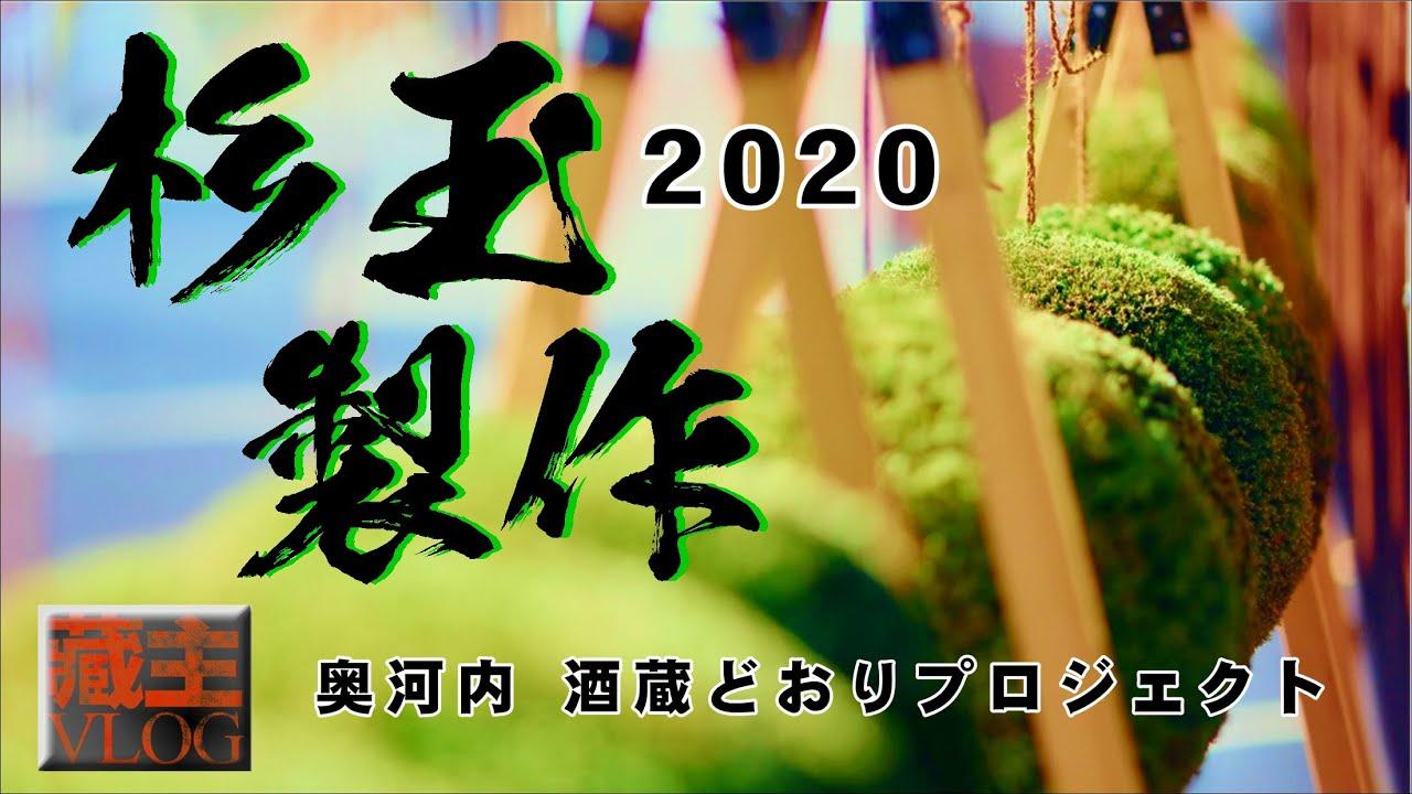 杉玉製作2020ショートムービー