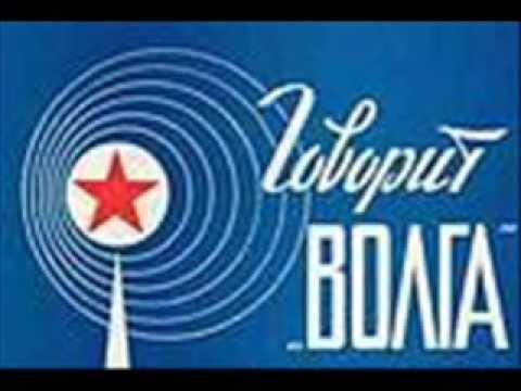 """ГСВГ-ЗГВ: позывные радиостанции """"Волга"""". Radio """"Volga""""."""