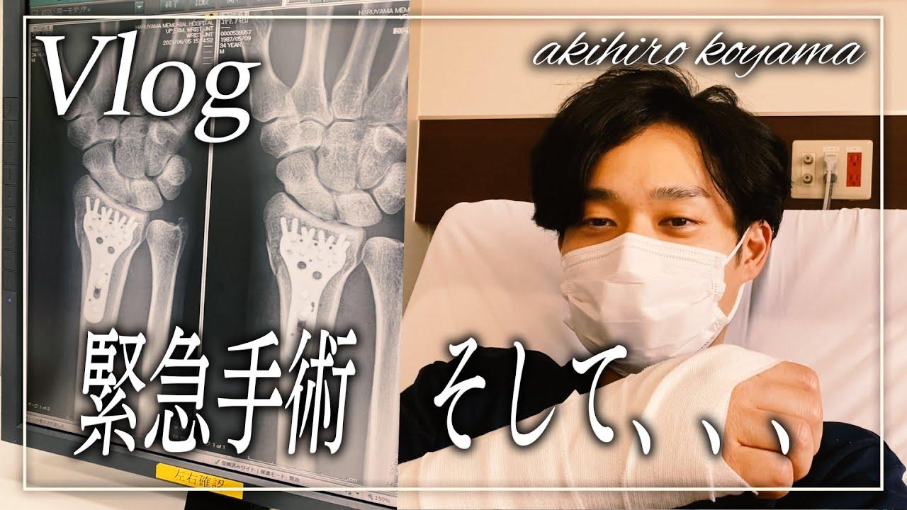 【会計士VLOG】緊急手術からの翌朝には・・・【週間ルーティーン】