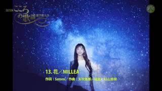 MILLEA - 花