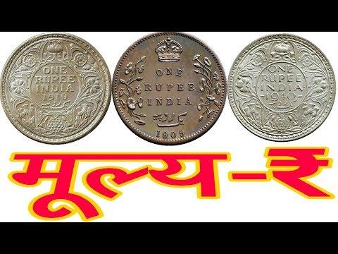 इन-सिक्को-का-current-value-मूल्य-(₹)-जानने-के-लिए-देखे-यह-वीडियो?