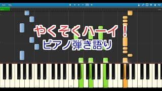 やくそくハーイ!(ピアノ弾き語り)おかあさんといっしょ thumbnail