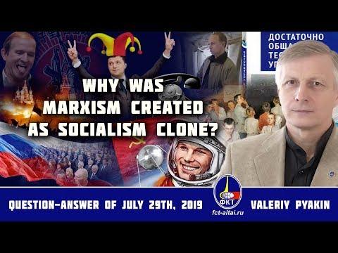 Why was Marxism created as Socialism clone? (Valeriy Pyakin 2019.07.29)