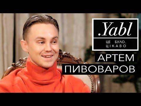 Співак Артем Пивоваров