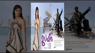 Musafir 2013 Malayalam Full Movie | Cochin Haneefa | Mamukkoya | Malayalam Film Online