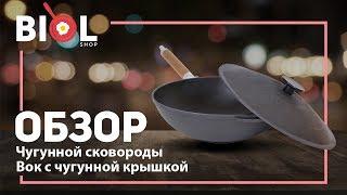 Чугунная сковорода WOK с чугунной крышкой и деревянной ручкой БИОЛ - видеообзор