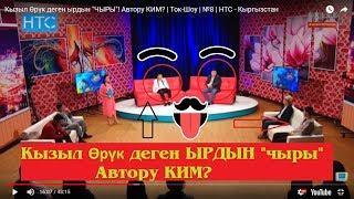 Кызыл Өрүк деген ырдын 'ЧЫРЫ'!  Автору КИМ?   Ток-Шоу   №8   НТС - Кыргызстан
