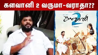 களவானி-2 வருமா-வராதா..?? Director Sarkunam Explains | Kalavani 2 Issued Stay Order