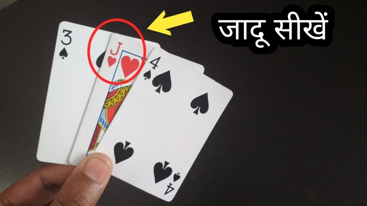 Download Best Card Magic Trick Ever Revealed By Hindi Magic Tricks