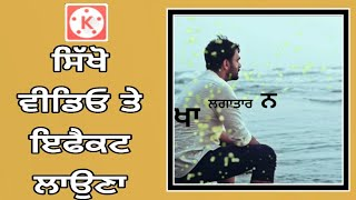 How to make kinemaster video effect by ANMULLE GABRU