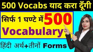 500 English Vocabulary with Meaning || 500English Vocabs || English Vocabulary