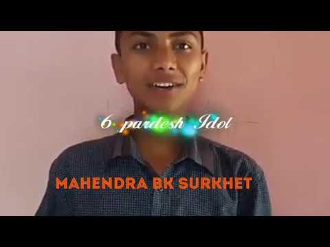 प्रदेश नं. ६ आइडलका चर्चित कलाकार महेन्द्र बि.क., mahendra b.k. pradesh nepal idol