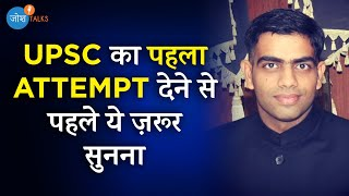 कैसे करें UPSC Exams की तैयारी? | Sandeep Chaudhary | IPS Officer | Josh Talks