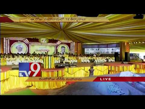 CM Chandrababu speaks at TDP Mahanadu in Vizag - TV9