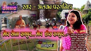 धन धन मोर सोना रायपुर -अलका परगनिहा - DHAN DHAN MOR RAIPUR - ALKA CHANDRAKAR CG SONG - HD VIDEO