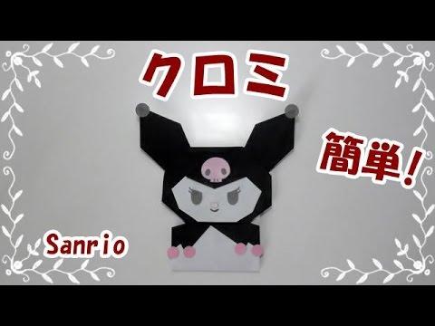 折り紙origami折り方~キャラクター【簡単クロミ(マイメロのライバル)】~How To Fold Kuromi