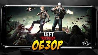 Left to Survive - обзор амбициозного зомби-экшена