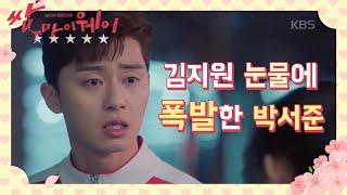 """쌈,마이웨이 - 박서준, """"애네 둘이 애 가졌어""""김지원 눈물에 '폭발'.20170522"""
