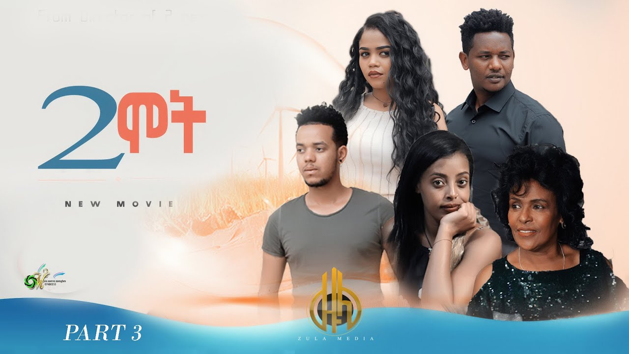 New Eritrean Movie (2ሞት) part 3 - A Movie by Efrem Michael (Efra) Zula Media 2021
