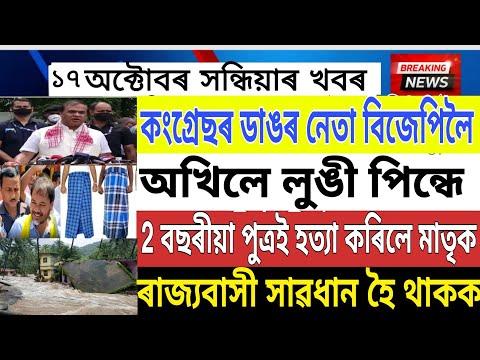 Assamese News Today | 17 October | Akhil Gogoi Wearing Lungi | Himanta Biswa Sarma | News Live Assam