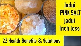 PINK SALT, जादुई गुलाबी नमक जादू करेंगे, Inch loss, Pink Salt Benefits, Himalayan Pink Salt Benefits