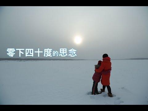 到外婆家fun寒假《零下四十度的思念》(Breaking Ice) :從攝氏三十度到零下四十度,跨越兩千公里