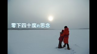 《零下四十度的思念》Breaking Ice