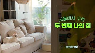 오늘의 집  서울에서 구한 두 번째 나의 집 (My 2…