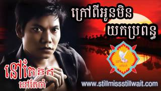 RHM CD VOL 422 | ក្រៅពីអូនមិនយកប្រពន្ធ| Preab Sovath Song| krao pi oun min yok bro pun| khmer song