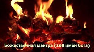 Божественная мантра 108 имён бога релакс вода огонь звёздное небо