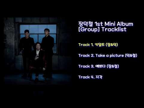 [전곡 듣기/Full Album] 장덕철 1st Mini Album [Group]