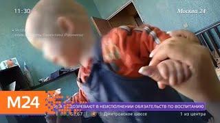 Смотреть видео Задержаны опекуны погибшего в Подольске трехлетнего мальчика - Москва 24 онлайн