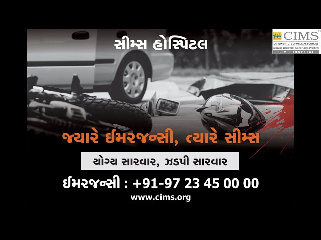 CIMS Emergency (Gujarati)